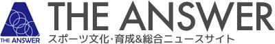 [THE ANSWER] スポーツ文化・育成&総合ニュースサイト