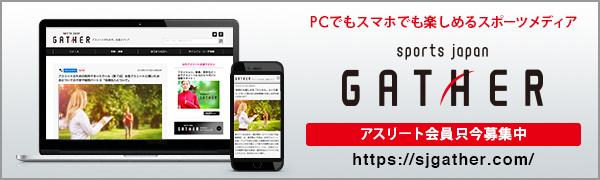SPORTS JAPAN GATHER: スポーツメディア ギャザー