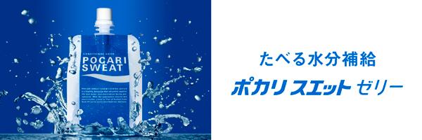 ポカリスエット ゼリー|ポカリスエット公式サイト|大塚製薬