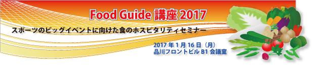 fg2017_banner