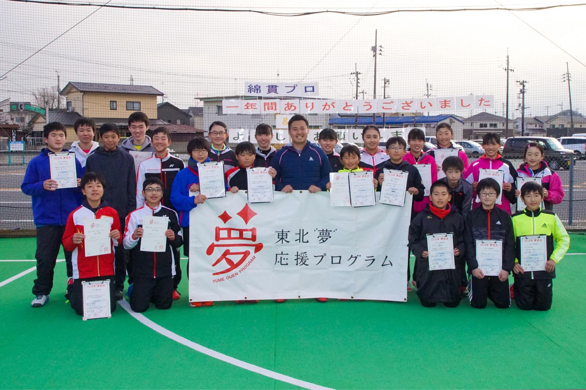 綿貫敬介がいわき市のテニスコートで小中学生29人に熱血指導【写真:村上正広】