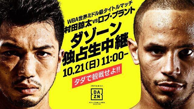 WBA世界ミドル級王者、村田諒太(帝拳)の2度目の防衛戦をDAZNが独占ライブ中継