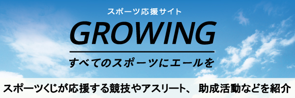 スポーツ応援サイトGROWING by スポーツくじ(toto・BIG)