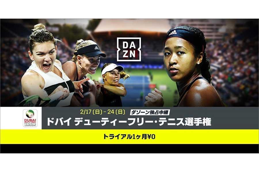 2月17日よりドバイデューティーフリー・テニス選手権が開催される【画像提供:(C)DAZN】