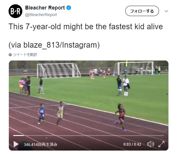 米メディアは7歳児が見せた規格外の走力を動画とともに伝えた(写真はスクリーンショット)