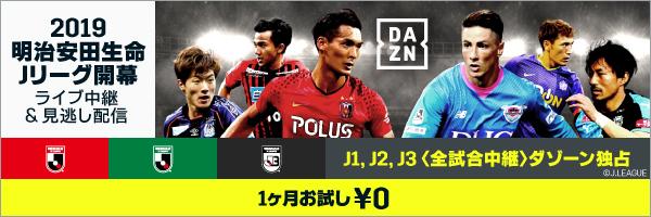 J1、J2、J3「全試合中継」ダゾーン独占