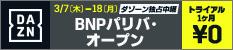 3/7~18【ダゾーン独占中継】BNPパリバ・オープン