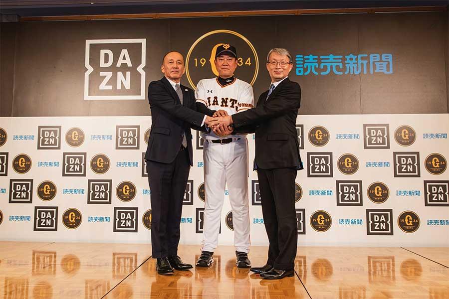 スポーツ・チャンネル「DAZN」は17日、「読売新聞・読売巨人軍・DAZN包括提携発表記者会見」を行った【写真:DAZN / So Hasegawa】