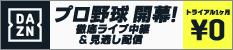 プロ野球開幕! 徹底ライブ中継&見逃し配信