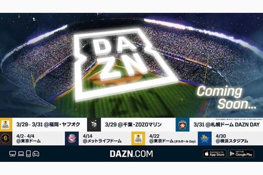 「DAZN」は球場来場者へのプレゼントキャンペーンを実施【画像提供:DAZN】