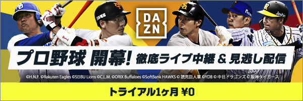 プロ野球開幕! 徹底ライブ中継&見逃し配信