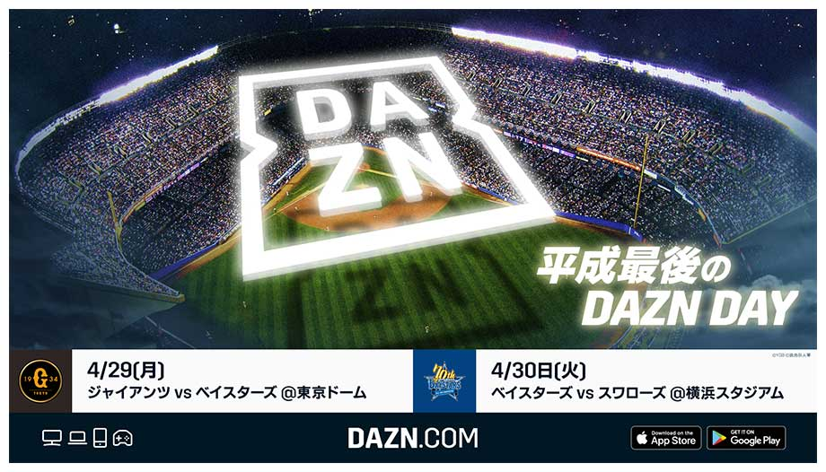 「DAZN」が巨人、DeNAとコラボし、イベントを実施することを発表【画像提供:DAZN】