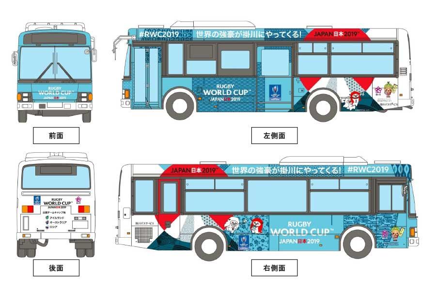 静岡県掛川市で運行されるラッピング路線バスのデザイン【画像提供:ラグビーW杯2019組織委員会】