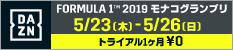 FORMULA 1 モナコグランプリ 5/23(木)~5/26(日)