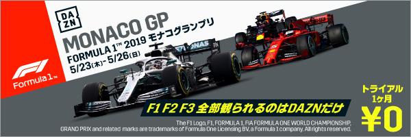 F1 F2 F3 全部観られるのはDAZNだけ