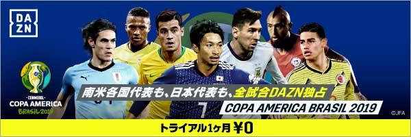 南米各国代表も、日本代表も、全試合DAZN独占 COPA AMERICA BRASIL 2019