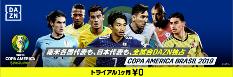 南米各国代表も、日本代表も、全試合DAZN独占