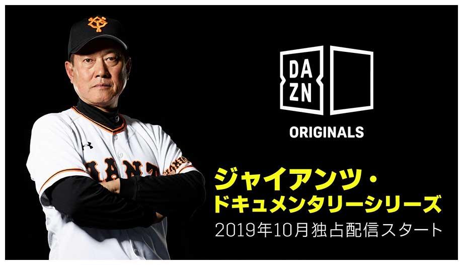 DAZNが巨人に密着、ドキュメンタリーシリーズを10月から独占配信【写真提供:DAZN】