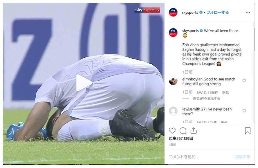 イランのチームのGKが自陣でまかさの空振り、海外で話題に(画像はスクリーンショット)