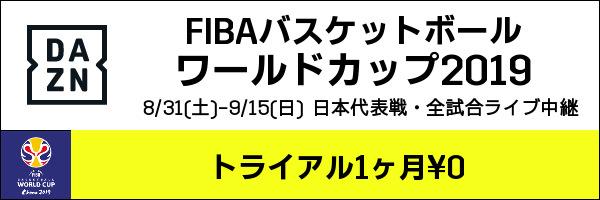 FIBAバスケットボールワールドカップ2019 日本代表戦・全試合ライブ中継