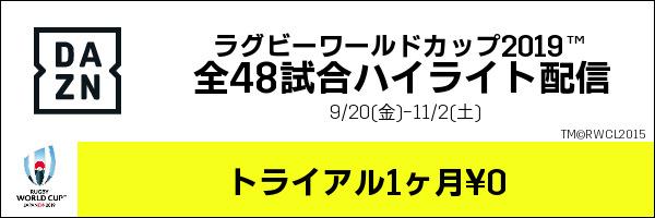 「DAZN」ラグビーワールドカップ2019全48試合ハイライト配信></a></div> <div class=