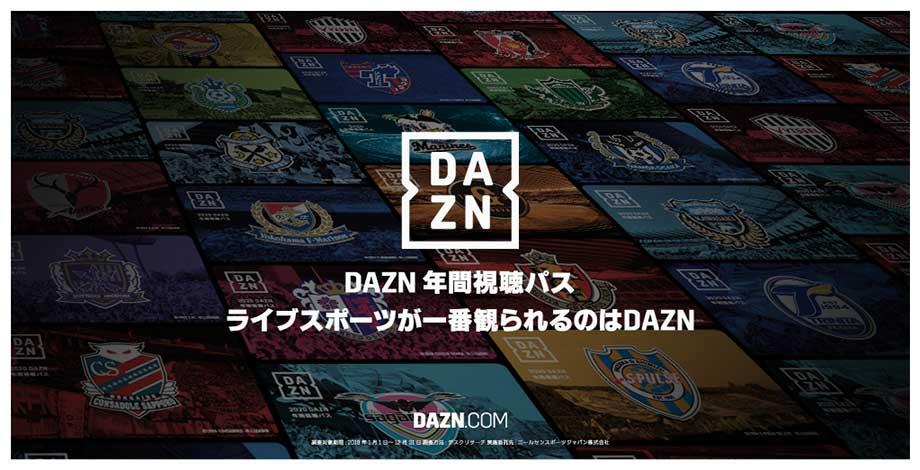 DAZNが巨人&ロッテの年間視聴パス発売中