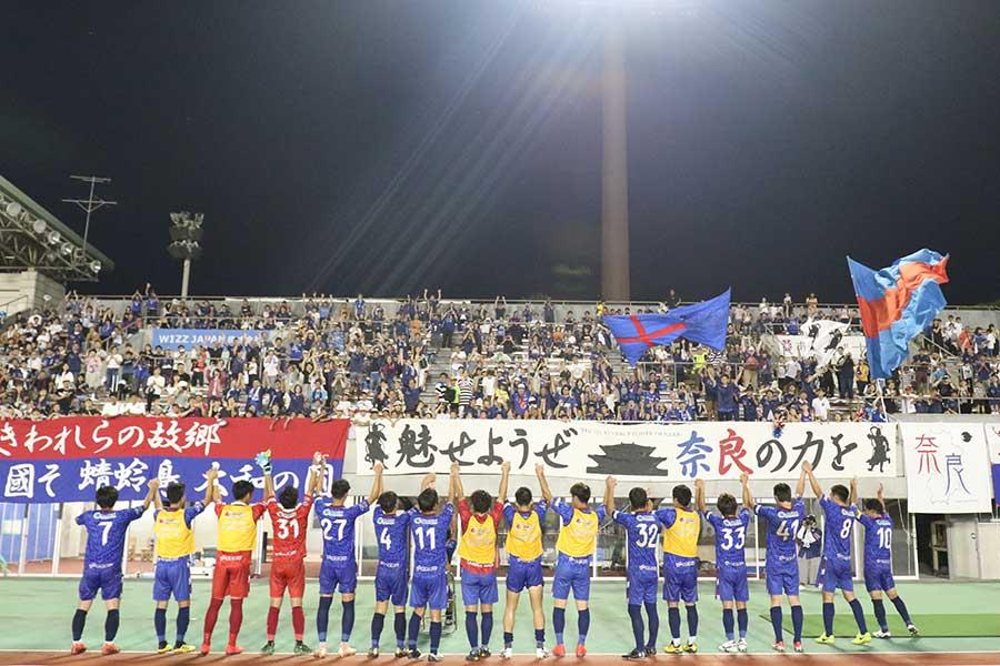 今月1日の試合には2375人の観客が詰めかけた【写真:奈良クラブ】