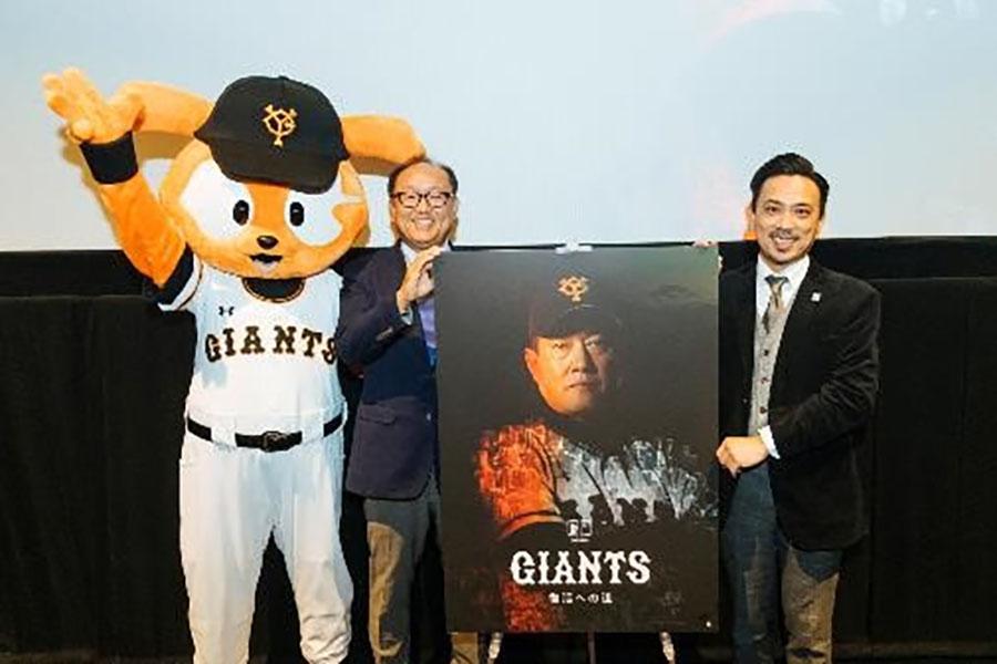 試写会でフォトセッションを行ったジャビットと巨人・今村司社長、DAZNの平田正俊氏(左から)【写真:(c)DAZN/Suguru Saito】