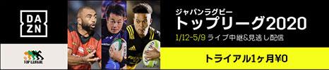 ジャパンラグビートップリーグ2020 1月12日(日)開幕