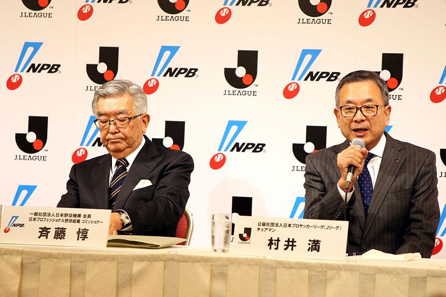 「新型コロナウイルス対策連絡会議」に出席したJリーグの村井チェアマン(右)とNPBの斉藤惇会長【写真:平野貴也】