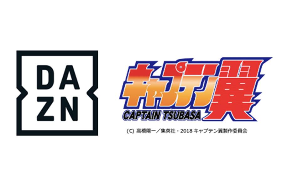 DAZNは「キャプテン翼」のアニメ最新作全52話の配信を決定した【写真提供:DAZN】