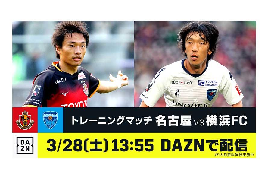 28日には清水エスパルス―ジュビロ磐田、名古屋グランパス―横浜FCのトレーニングマッチ2試合のライブ配信が予定されている【写真提供:DAZN】