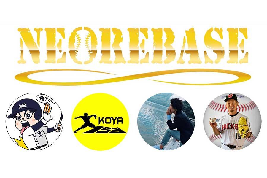 画期的な野球指導をするオンラインサロン「NEOREBASE」【画像:内田聖人提供】
