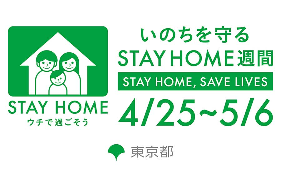DAZNは都の「いのちを守る STAY HOME週間」に賛同