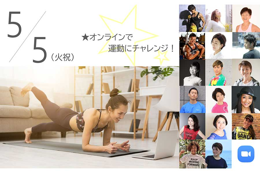 自宅で受講できるオンラインフィットネス講座が5日に行われる