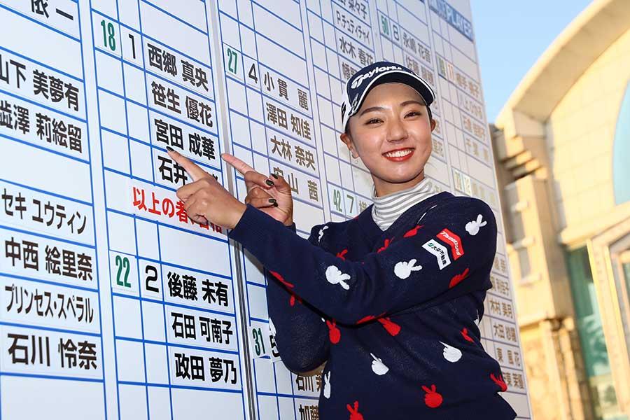 昨年11月のプロテスト合格で笑顔を見せる宮田成華【写真:Getty Images】