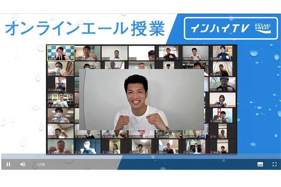 「オンラインエール授業」での村田諒太【写真:編集部】