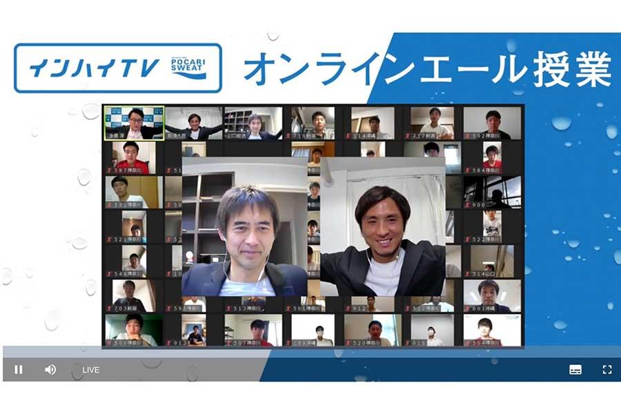 「オンラインエール授業」に登場した川口能活さん(左)と那須大亮さん【写真:編集部】