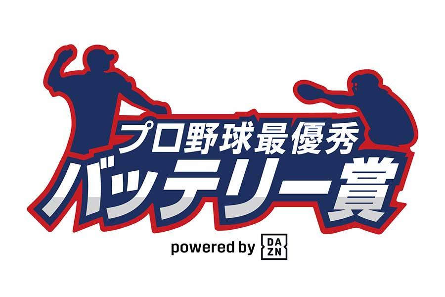 プロ野球最優秀バッテリー賞にDAZNが特別協賛に入った【写真提供:DAZN】