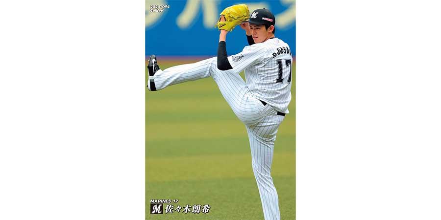 2020プロ野球チップス第2弾に登場する佐々木朗希【写真:球団提供】