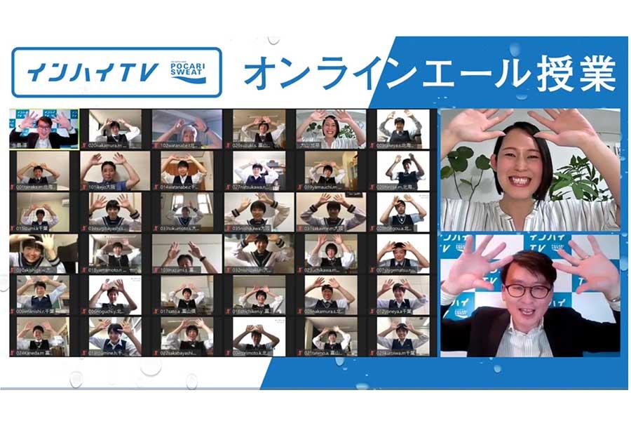 「オンラインエール授業」に登場した大山加奈さん(右上)【写真:編集部】