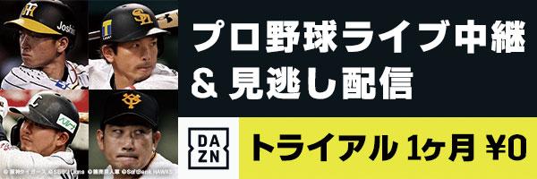 「DAZN」はプロ野球ライブ中継&見逃し配信