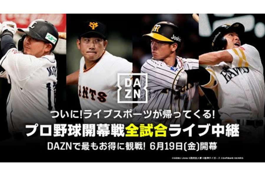 プロ野球が19日についに幕開けする【写真提供:DAZN】