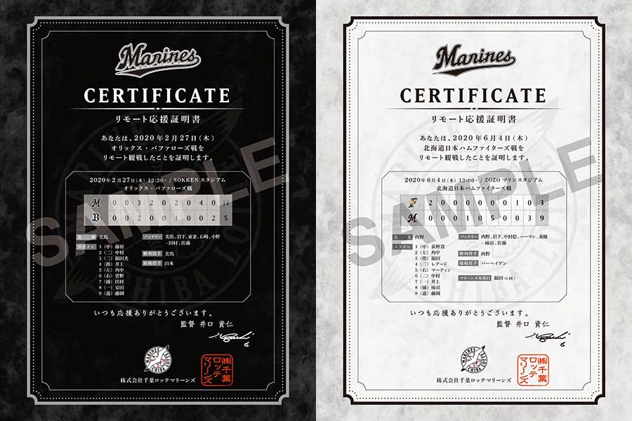 ビジターゲームの観戦証明書(左)とホームゲームの観戦証明書【写真:球団提供】
