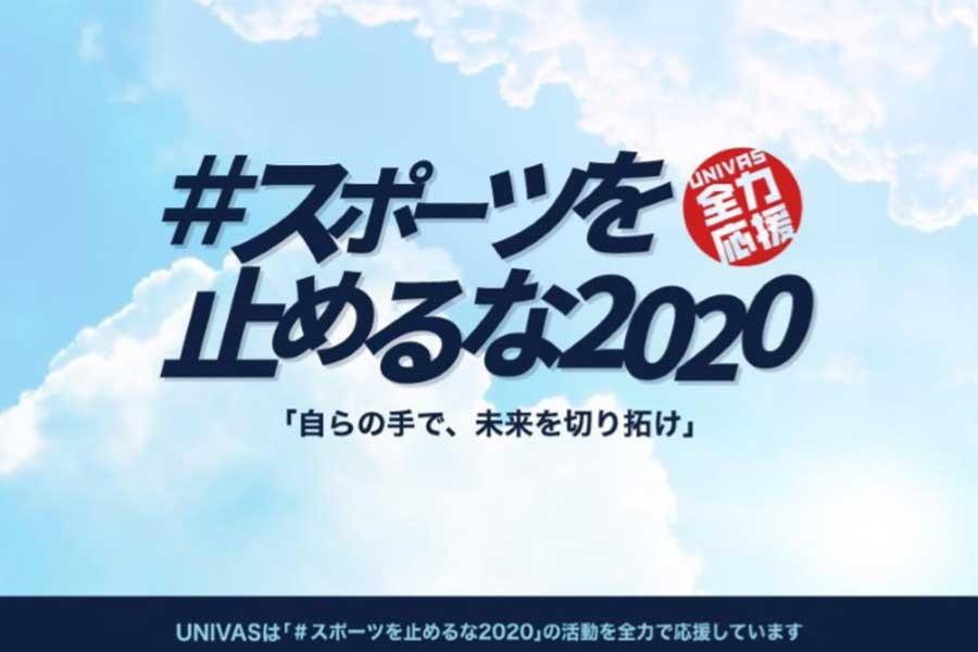 UNIVASがスポーツのプレー動画まとめサイト「#スポーツを止めるな2020 UNIVAS全力応援」を開設