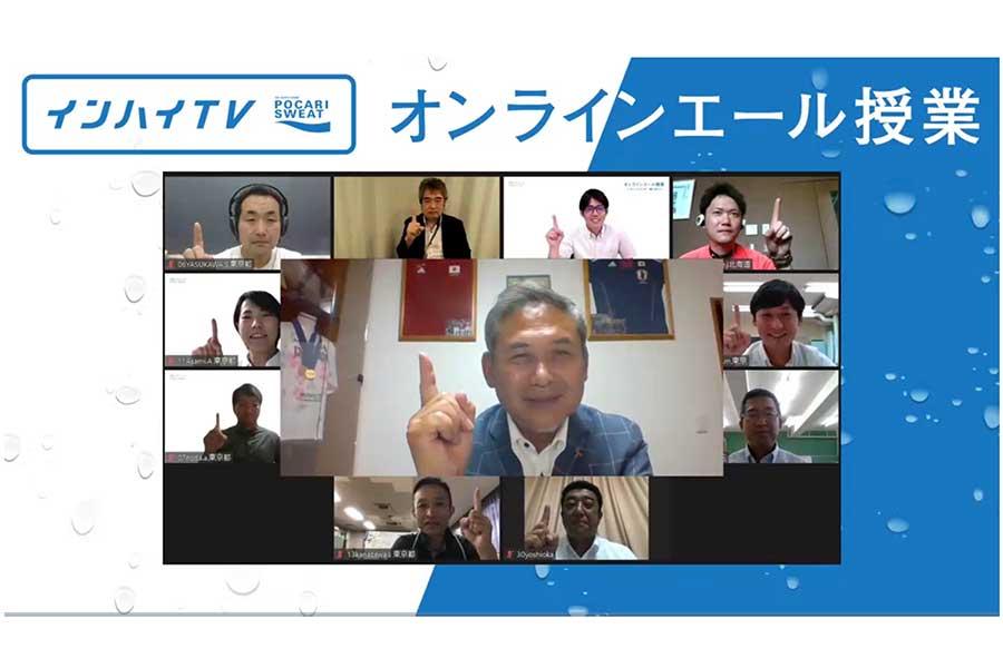 初の指導者が対象となった「オンラインエール授業」【写真:編集部】