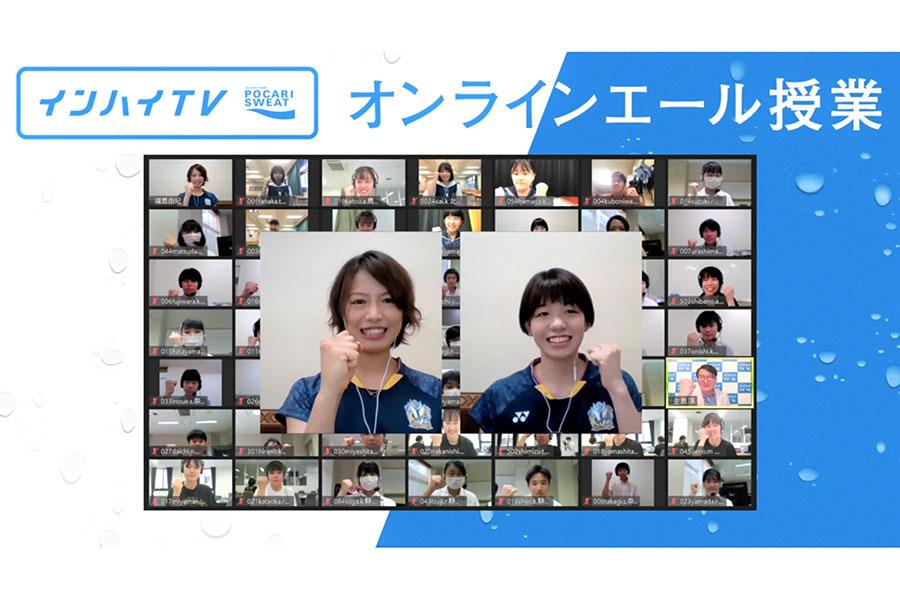 「オンラインエール授業」に登場したバドミントン女子ダブルスの福島由紀、廣田彩花