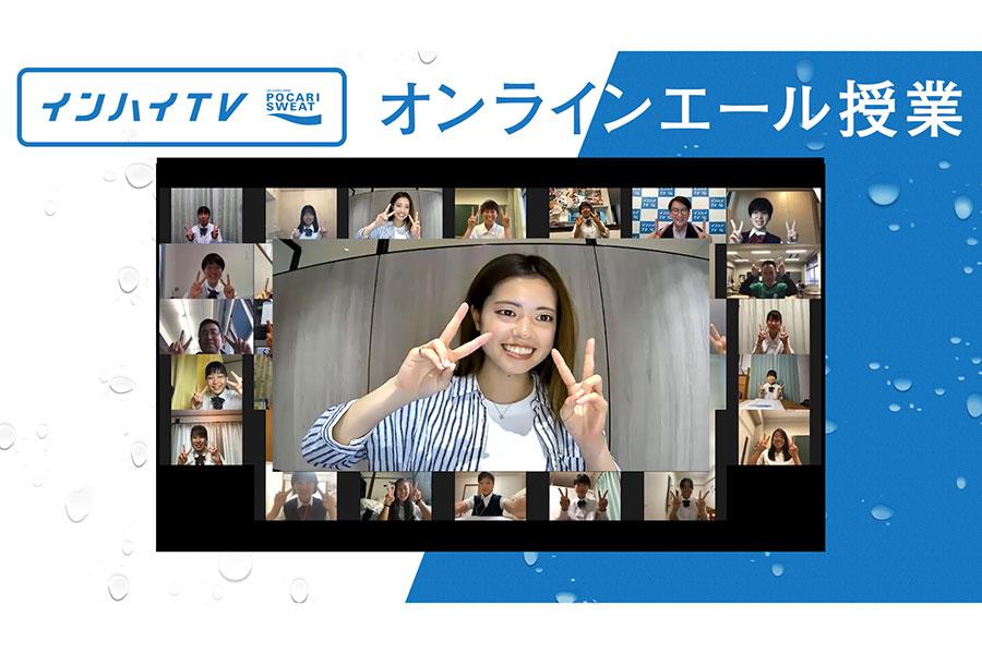 「オンラインエール授業」に登場したサッカー女子日本代表の長谷川唯