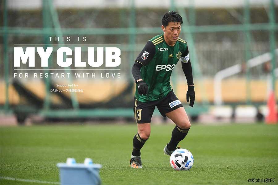 松本山雅FCのキャプテン、田中隼磨【写真:(C)松本山雅FC】