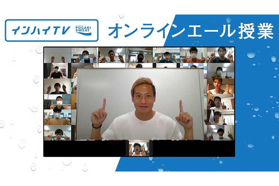 「オンラインエール授業」に登場した横浜F・マリノスの仲川輝人